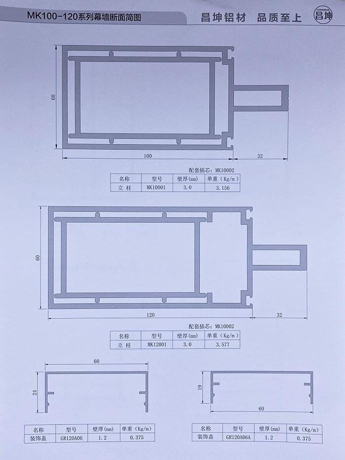 MK-100-120系列幕墙